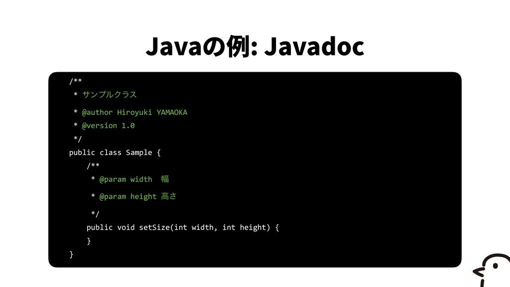 Java : Javadoc /** * αϯϓϧΫϥε * @author Hiroyuki...