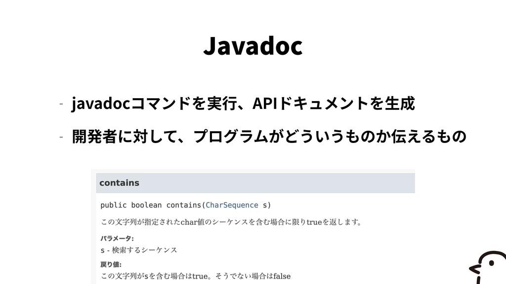 Javadoc - javadoc API -