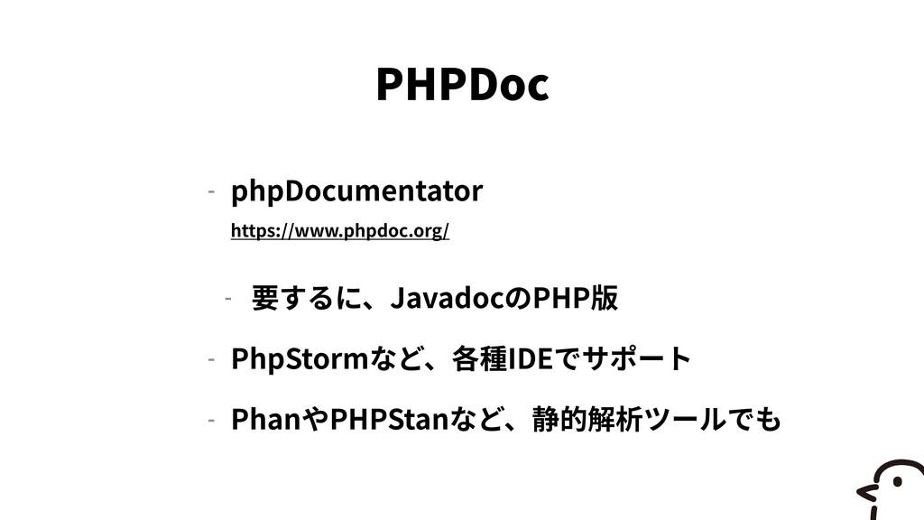 PHPDoc - phpDocumentator https://www.phpdoc.org...