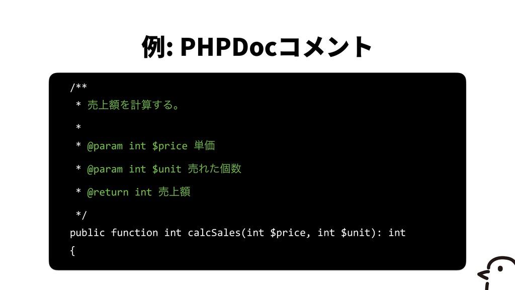 : PHPDoc /** * ച্ֹΛܭ͢Δɻ * * @param int $price ...