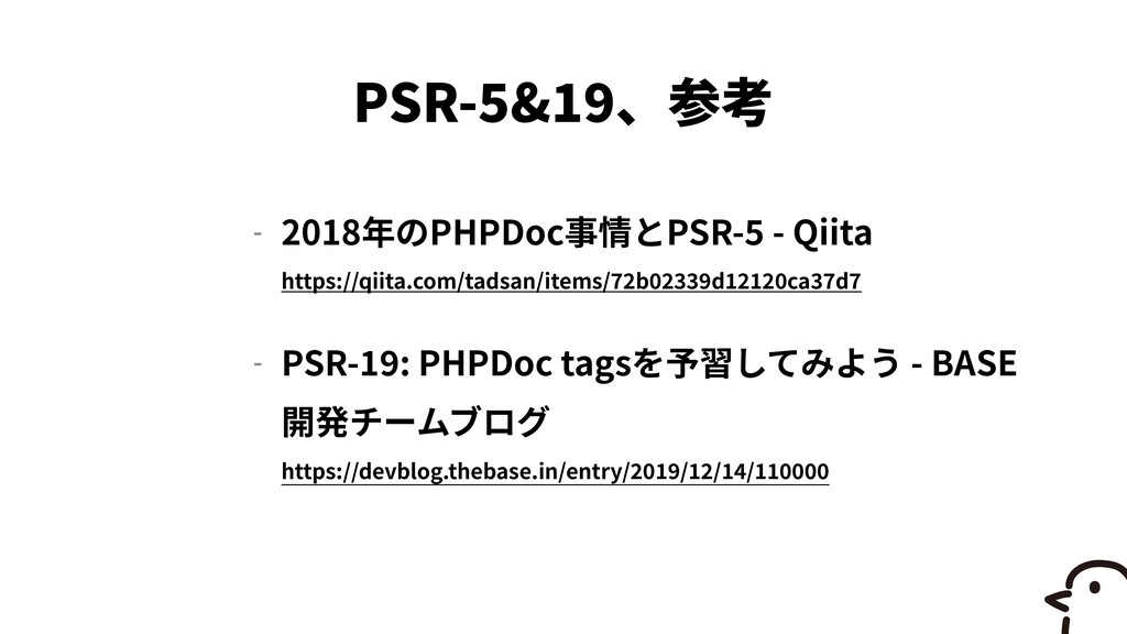 PSR- & - 2018 PHPDoc PSR- - Qiita https://qiita...