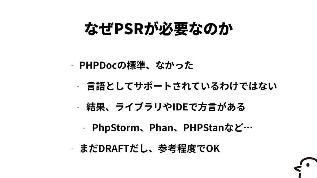 PSR - PHPDoc - - IDE - PhpStorm Phan PHPStan - ...