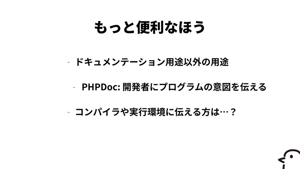 - - PHPDoc: -