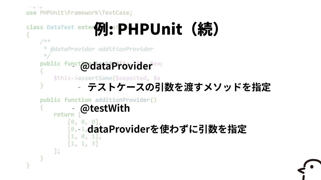 : PHPUnit - @dataProvider - - @testWith - dataP...