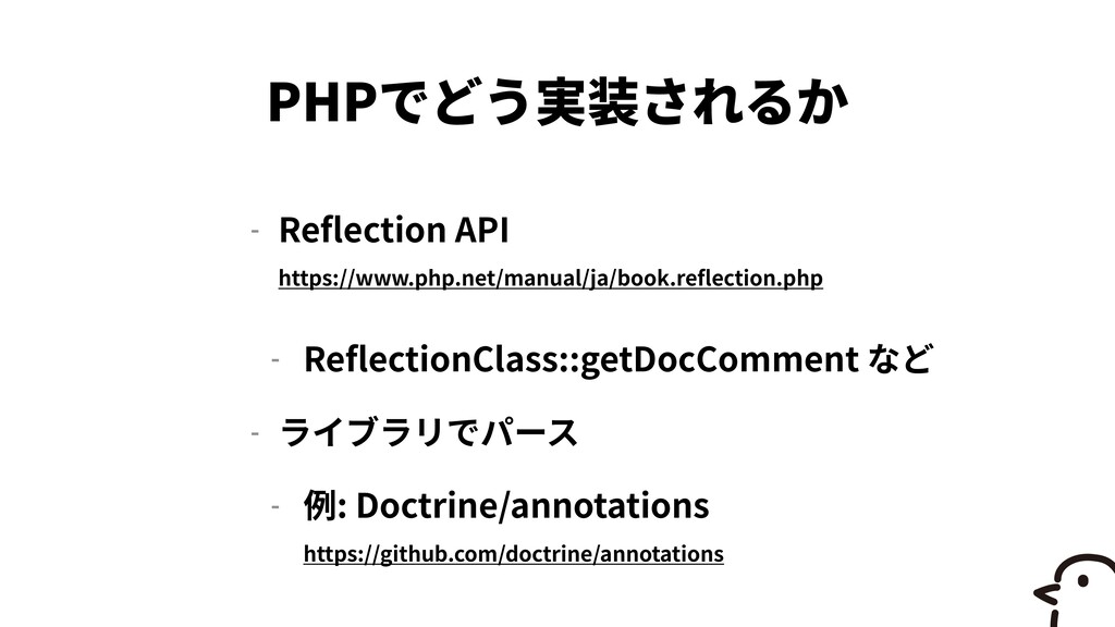 PHP - Re ection API https://www.php.net/manual/...