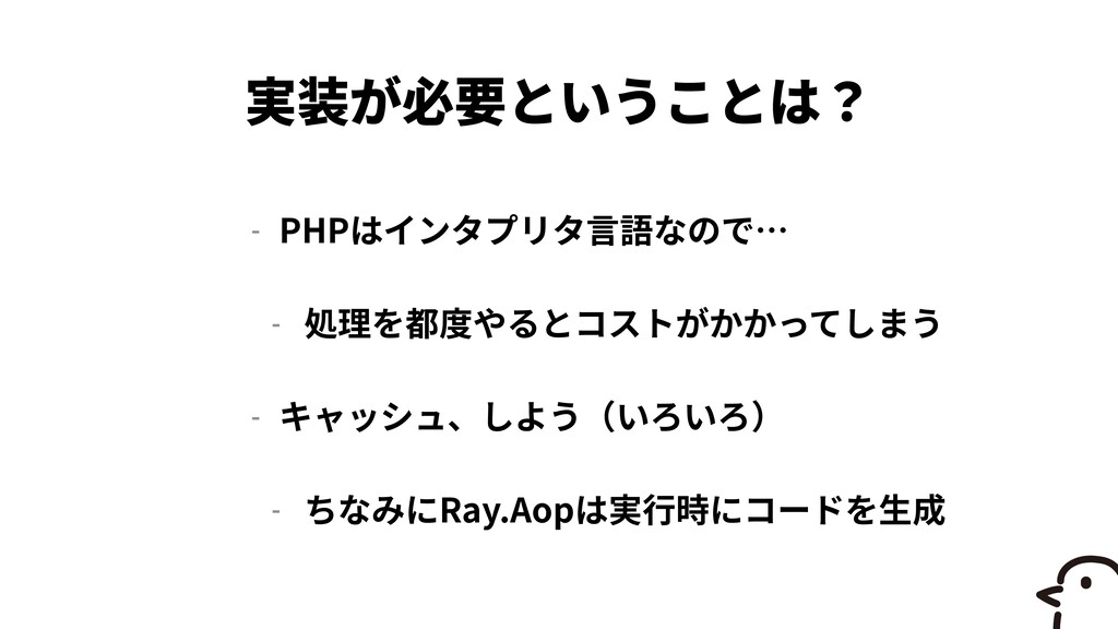 - PHP - - - Ray.Aop