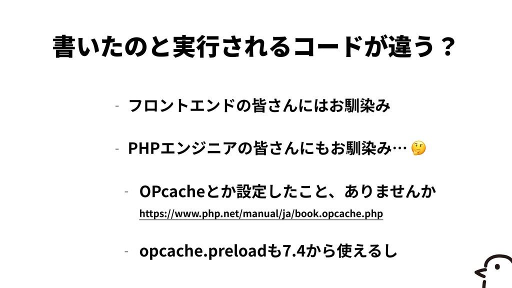 - - PHP  - OPcache https://www.php.net/manual/j...