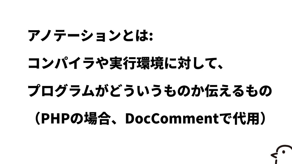 : PHP DocComment
