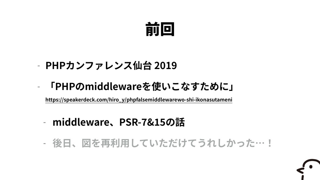 - PHP 2019 - PHP middleware https://speakerdeck...