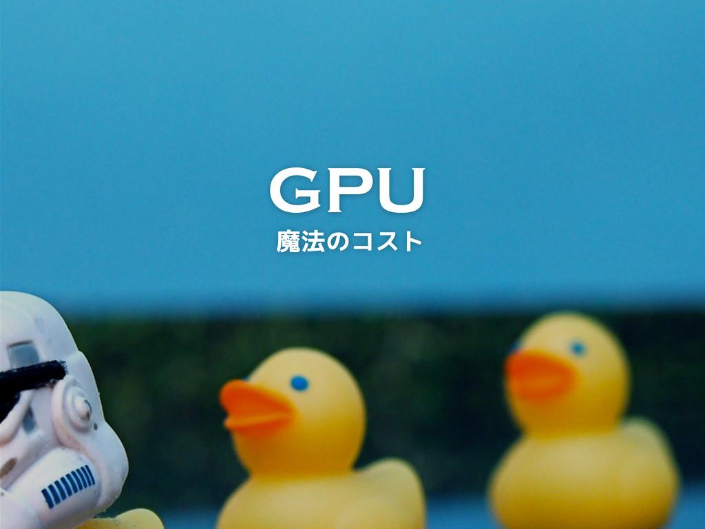 GPU ƐĿwšŸ¨