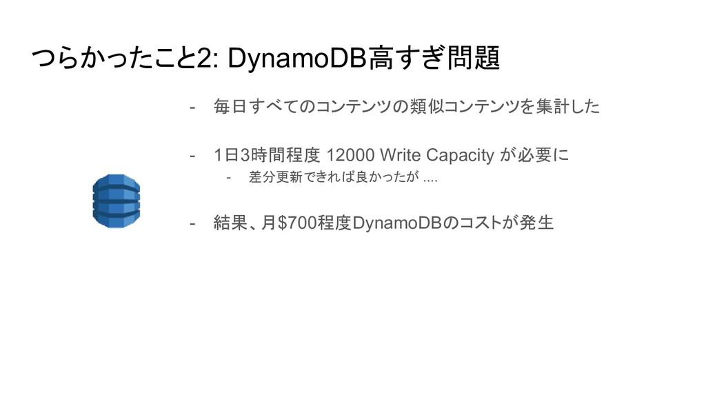 つらかったこと2: DynamoDB高すぎ問題 - 毎日すべてのコンテンツの類似コンテンツを集...