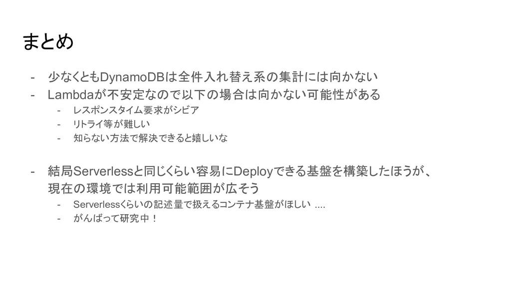 まとめ - 少なくともDynamoDBは全件入れ替え系の集計には向かない - Lambdaが不...