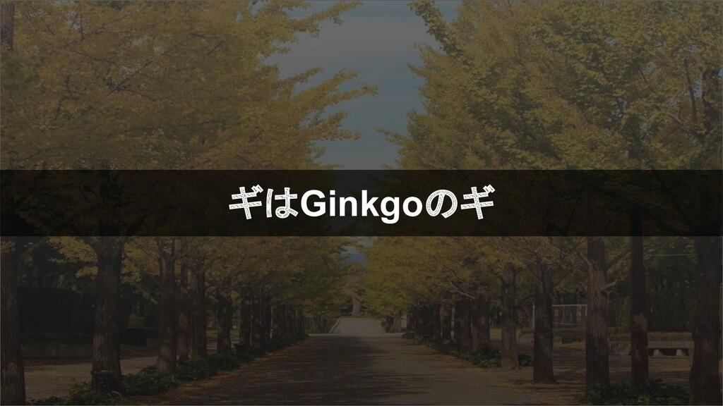 ギはGinkgoのギ