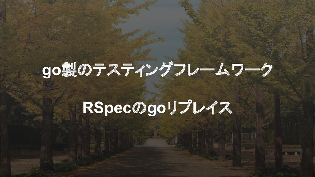 go製のテスティングフレームワーク RSpecのgoリプレイス