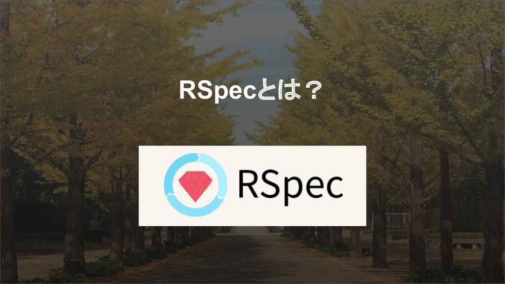 RSpecとは?