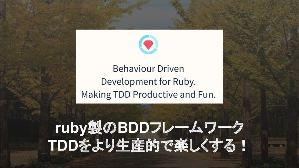 ruby製のBDDフレームワーク TDDをより生産的で楽しくする!