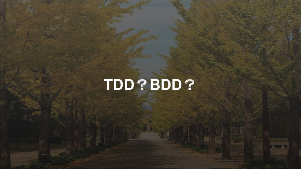 TDD?BDD?