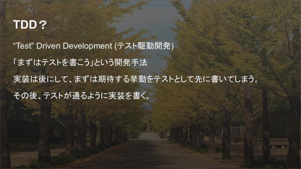 "TDD? ""Test"" Driven Development (テスト駆動開発) 「まずはテス..."