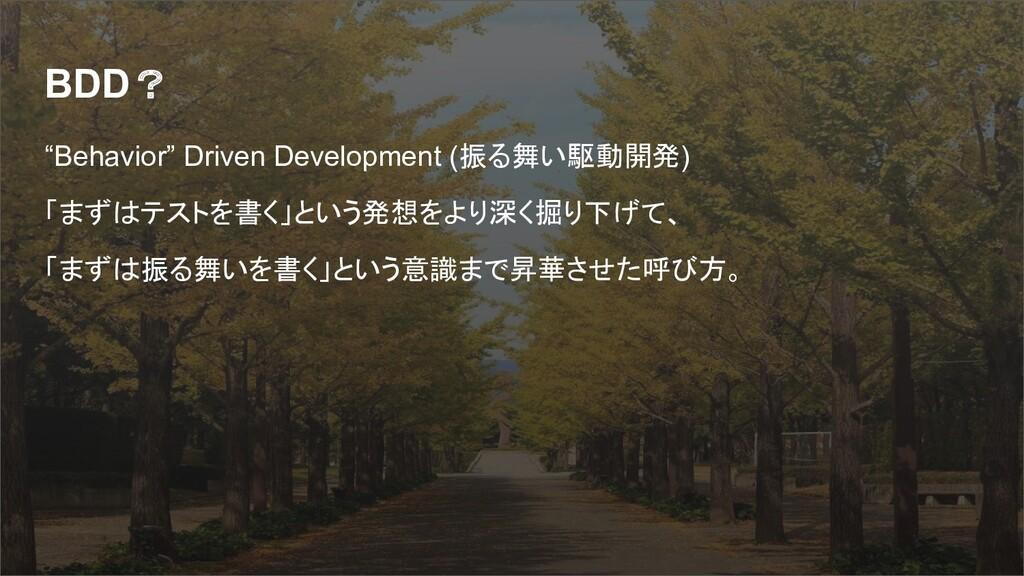 """BDD? """"Behavior"""" Driven Development (振る舞い駆動開発) 「..."""
