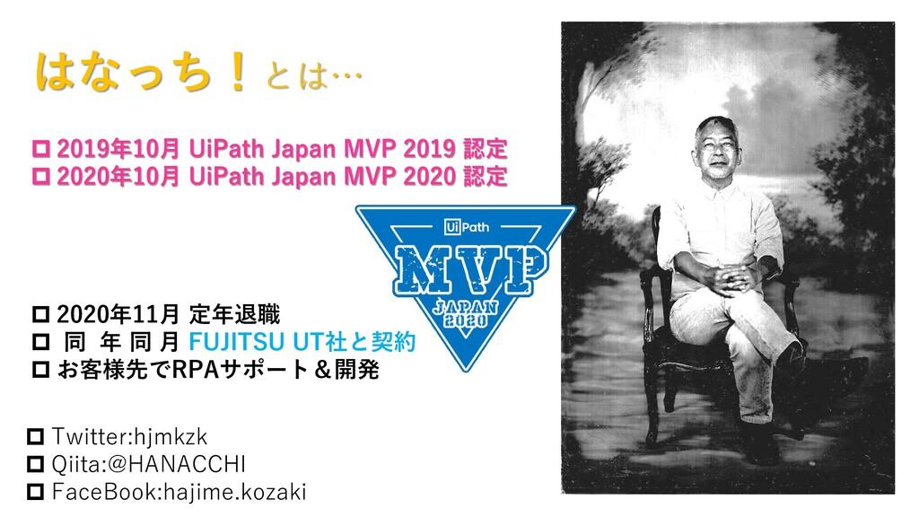 はなっち!とは…  2019年10月 UiPath Japan MVP 2019 認定  ...