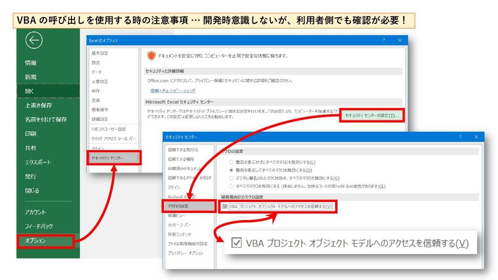 VBA の呼び出しを使用する時の注意事項 … 開発時意識しないが、利用者側でも確認が必要!