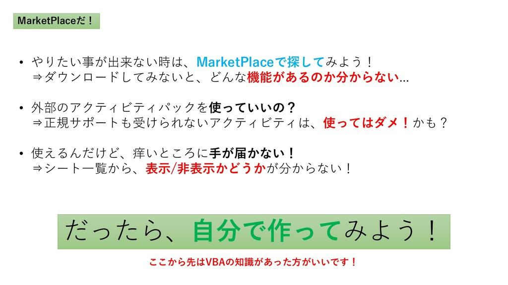 • やりたい事が出来ない時は、MarketPlaceで探してみよう! ⇒ダウンロードしてみない...