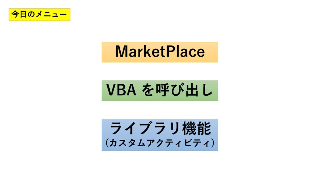 MarketPlace VBA を呼び出し ライブラリ機能 (カスタムアクティビティ) 今日の...