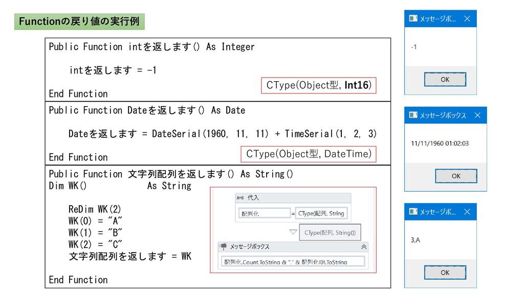 Public Function intを返します() As Integer intを返します ...
