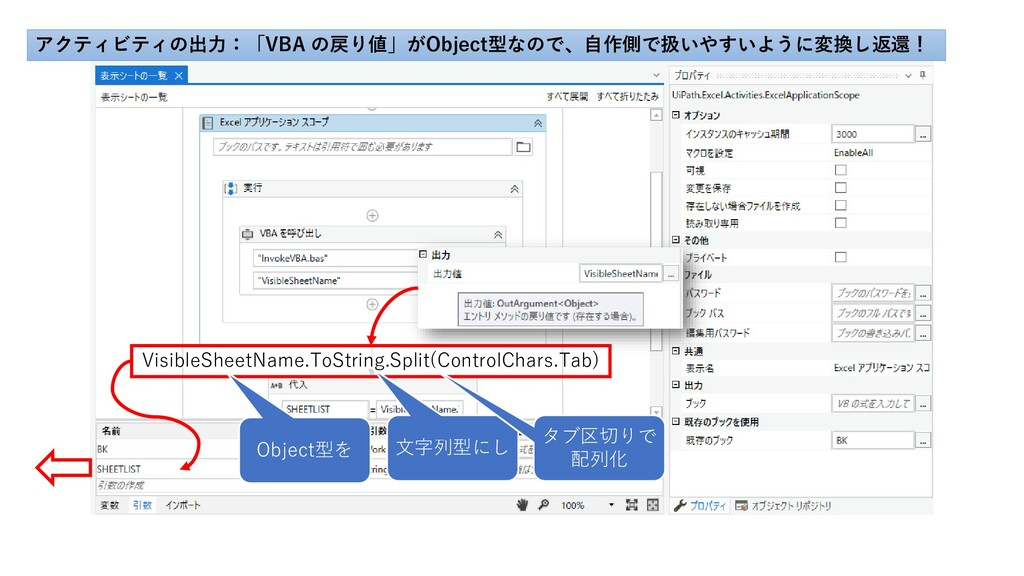 VisibleSheetName.ToString.Split(ControlChars.Ta...