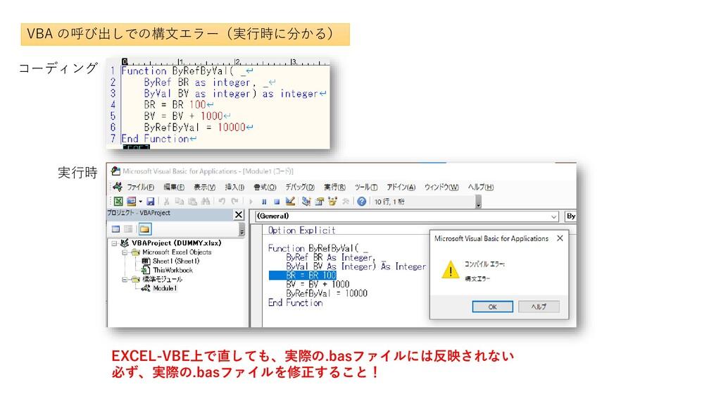 VBA の呼び出しでの構文エラー(実行時に分かる) コーディング 実行時 EXCEL-VBE上...