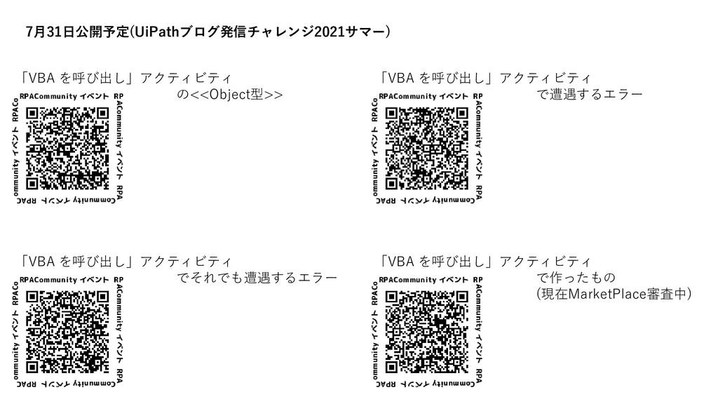 7月31日公開予定(UiPathブログ発信チャレンジ2021サマー) 「VBA を呼び出し」ア...