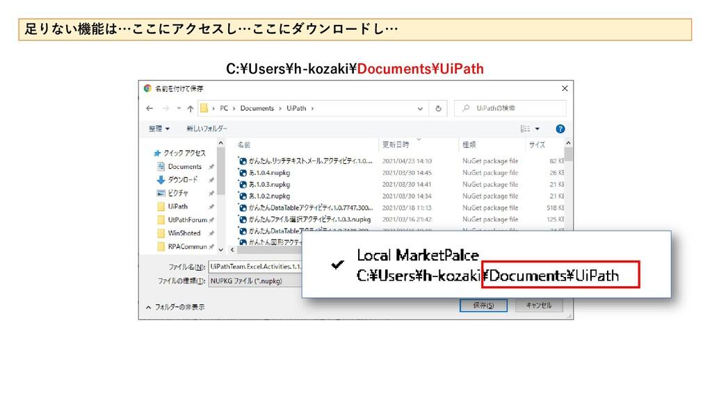 足りない機能は…ここにアクセスし…ここにダウンロードし… C:¥Users¥h-kozaki¥...
