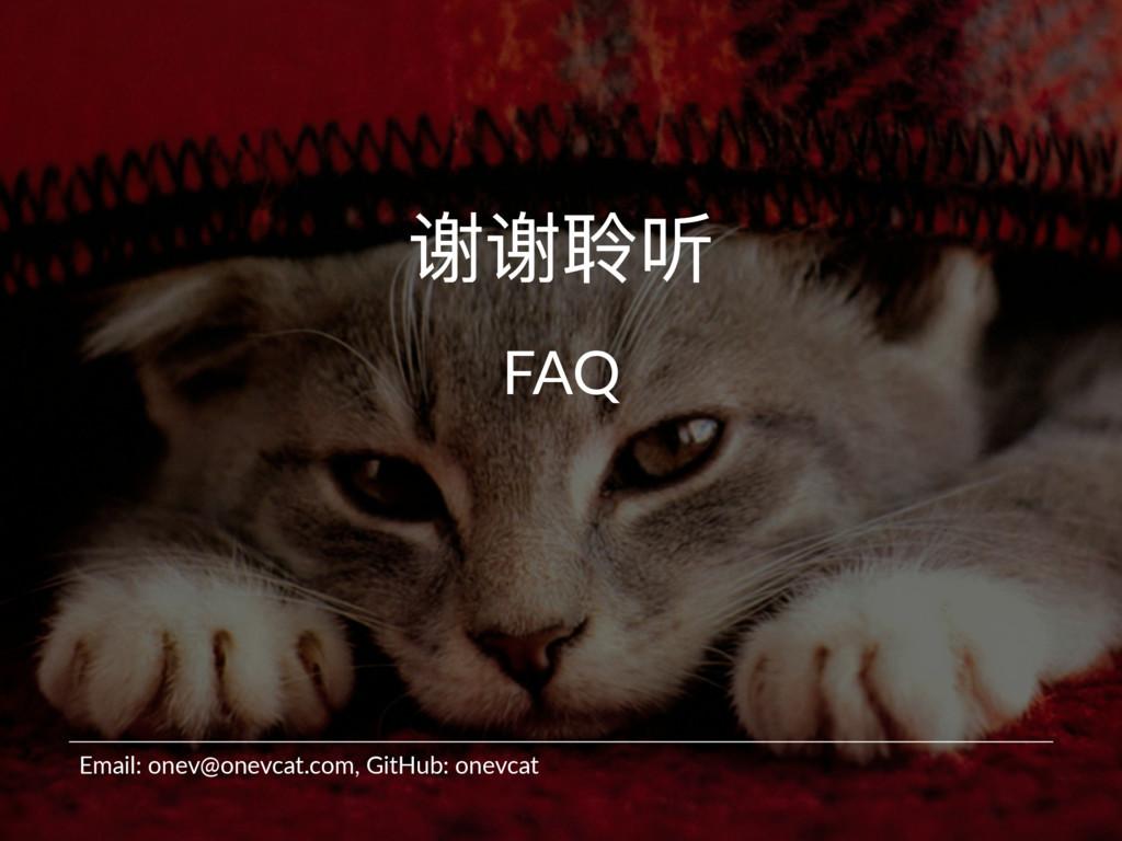 ᨀᨀᘰލ FAQ Email: onev@onevcat.com, GitHub: onevc...
