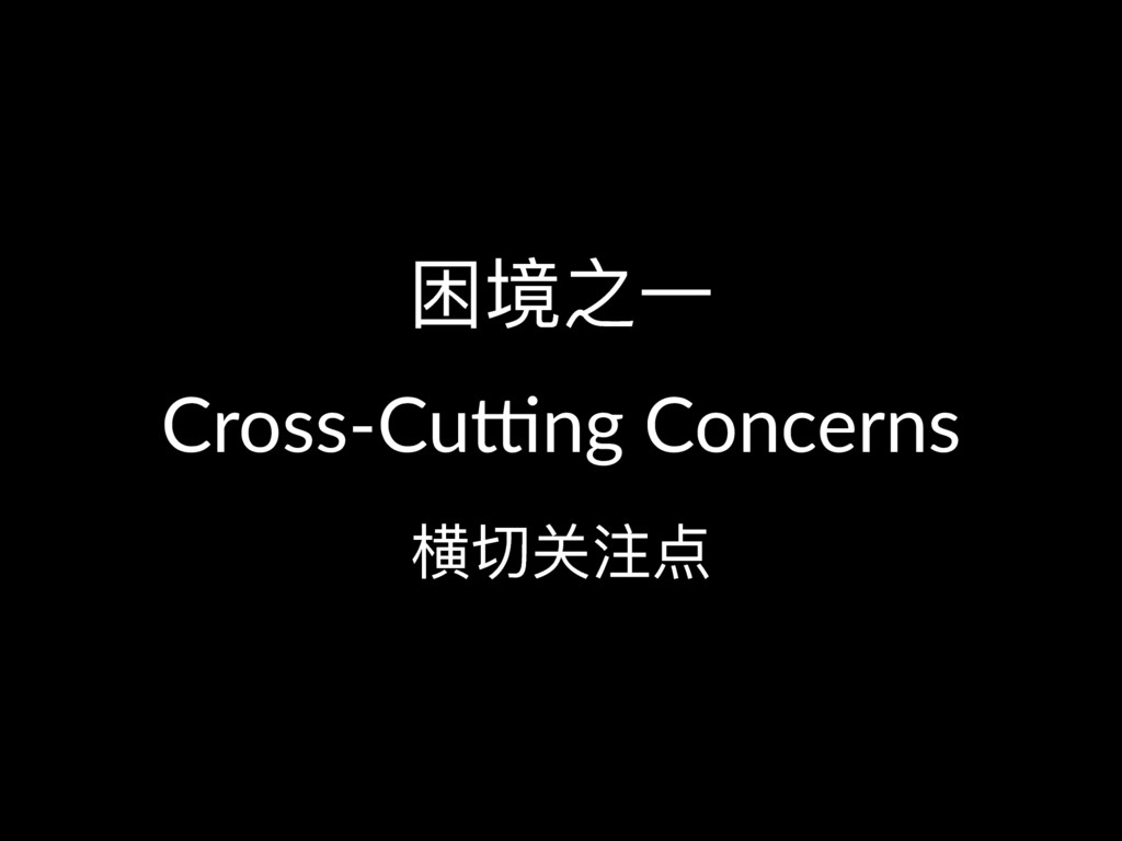 ࢯहԏӞ Cross-Cu'ng Concerns ཞڔىဳᅩ
