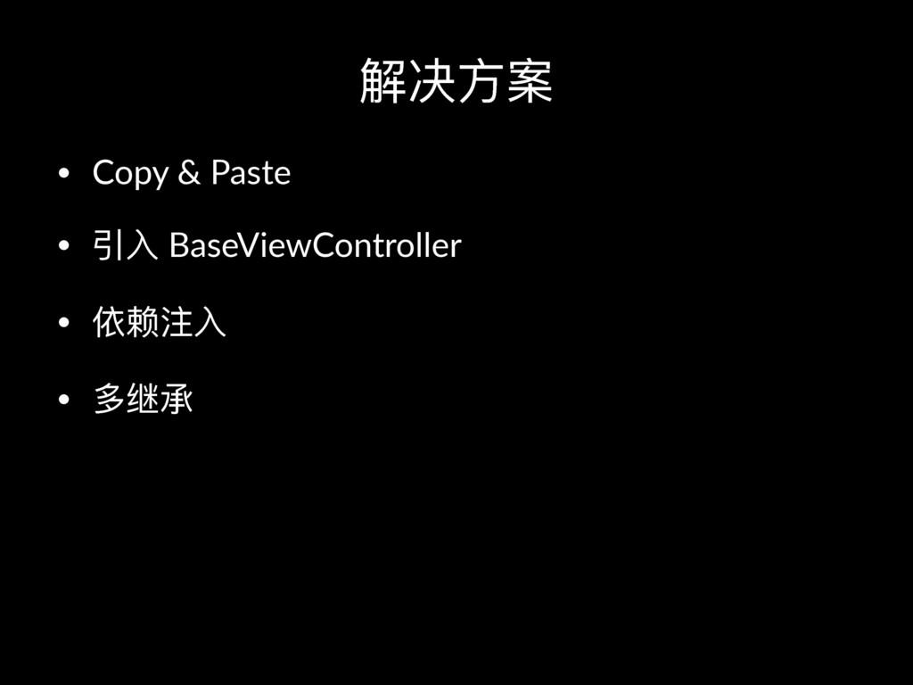 ᥴ٬ොໜ • Copy & Paste • ف BaseViewController • ׁ...