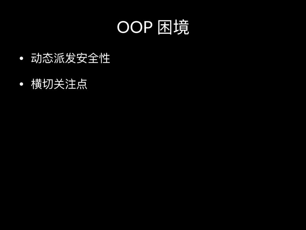 OOP ࢯह • ۖாၝݎਞق • ཞڔىဳᅩ