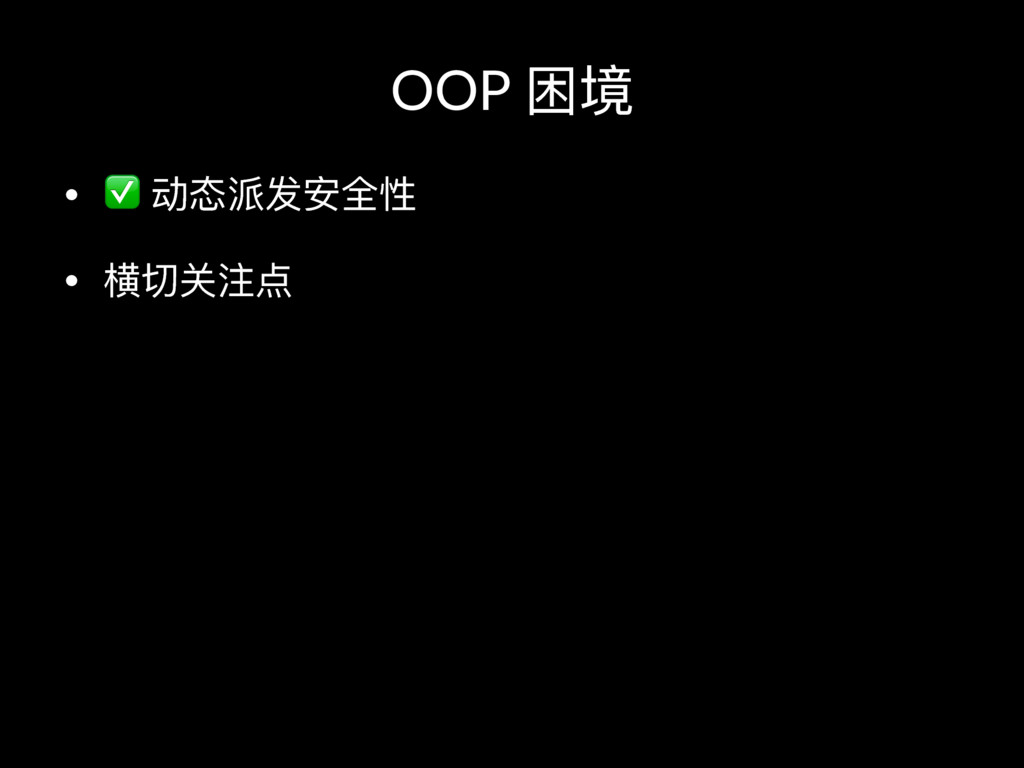 OOP ࢯह • ✅ ۖாၝݎਞق • ཞڔىဳᅩ