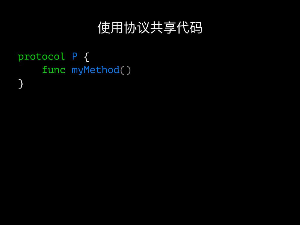 ֵአܐᦓوՁդᎱ protocol P { func myMethod() }