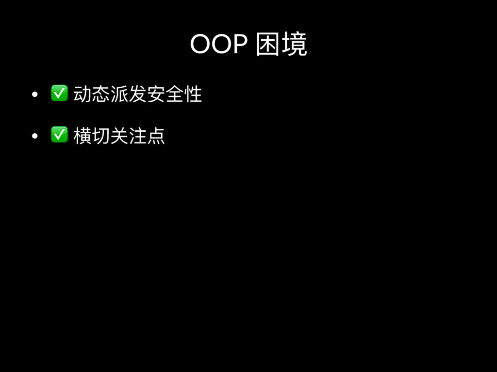 OOP ࢯह • ✅ ۖாၝݎਞق • ✅ ཞڔىဳᅩ