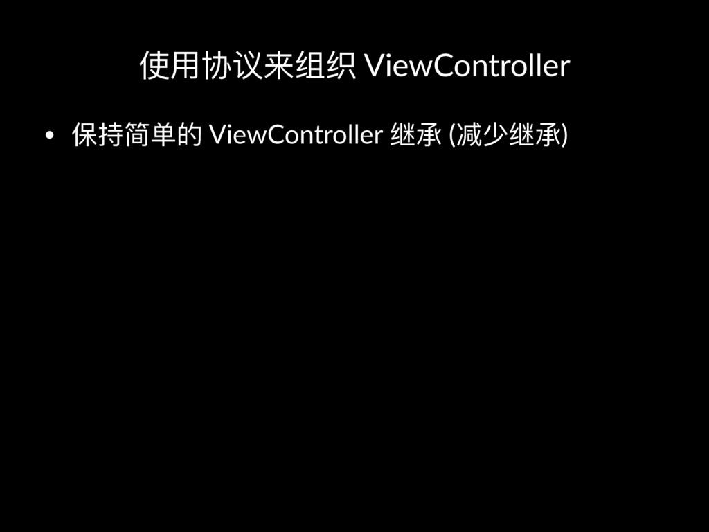 ֵአܐᦓᕟᕢ ViewController • כ೮ᓌܔጱ ViewController ᖀ...