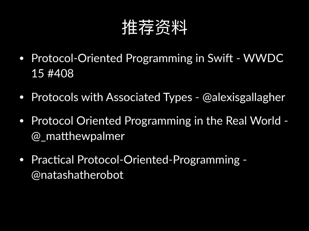 വគᩒා • Protocol-Oriented Programming in Swi4 - ...