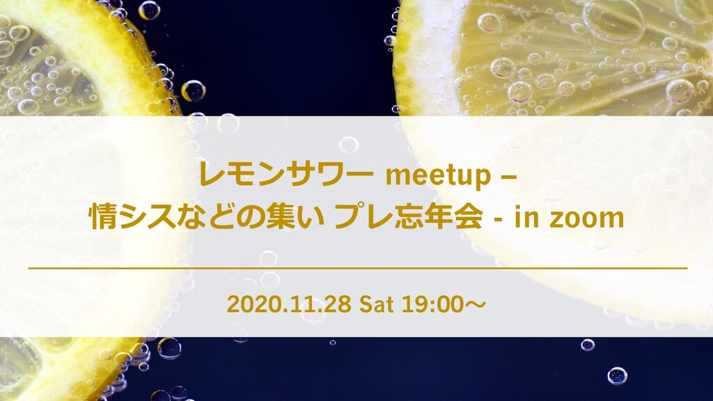レモンサワー meetup – 情シスなどの集い プレ忘年会 - in zoom 2020.1...