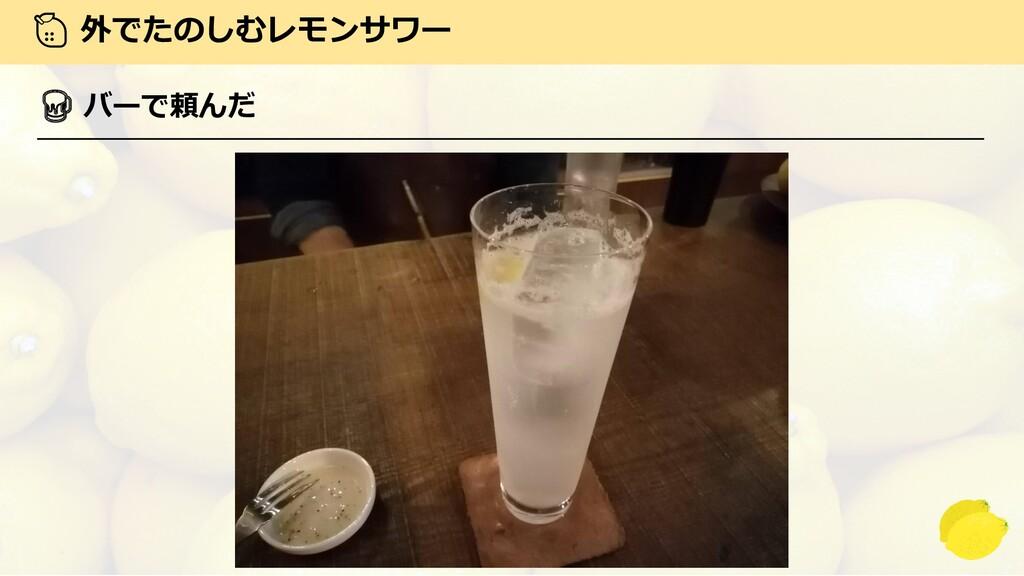 外でたのしむレモンサワー  バーで頼んだ