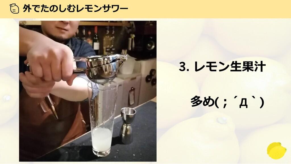 外でたのしむレモンサワー 3. レモン生果汁 多め(;´Д`)