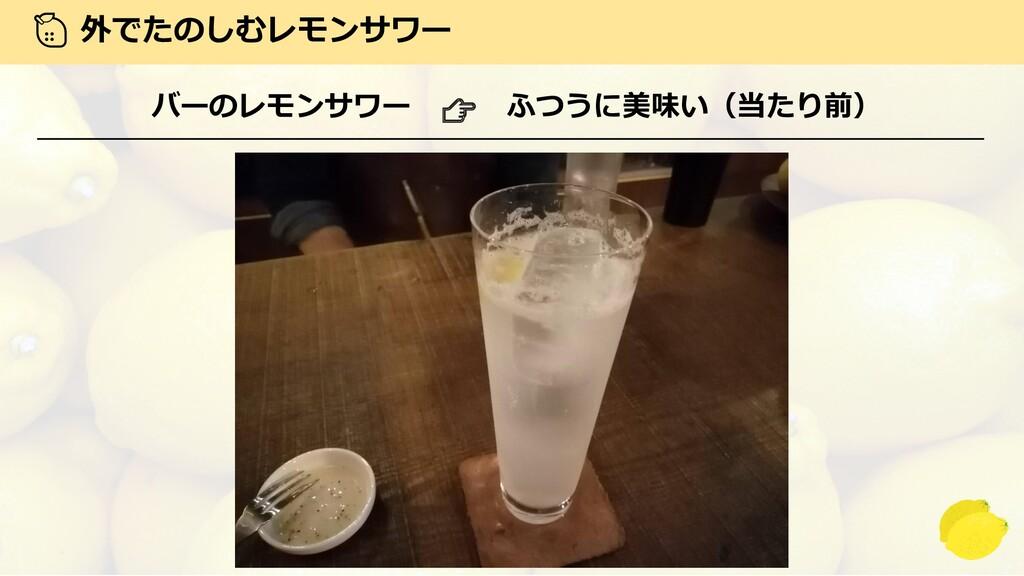 外でたのしむレモンサワー バーのレモンサワー  ふつうに美味い(当たり前)
