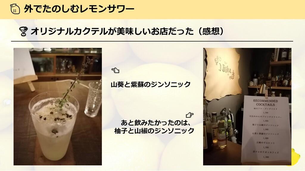 外でたのしむレモンサワー  オリジナルカクテルが美味しいお店だった(感想)  山葵と紫蘇のジ...