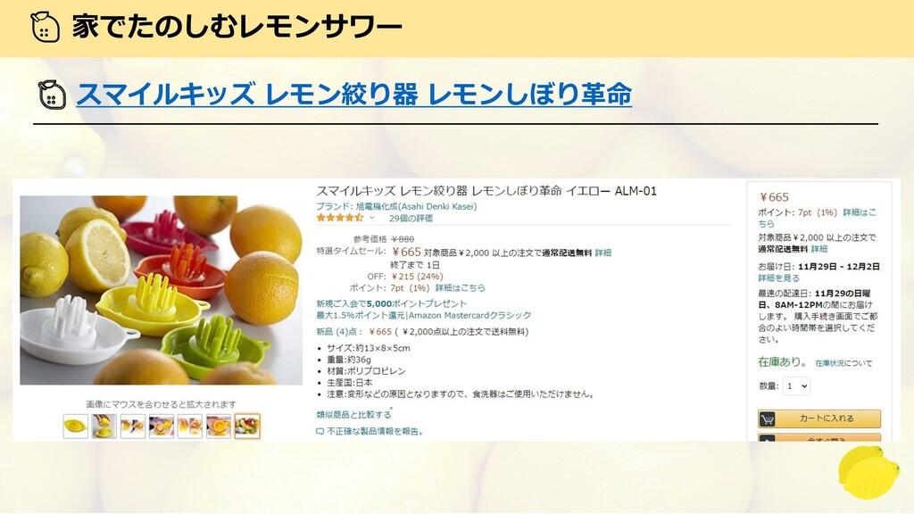 家でたのしむレモンサワー  スマイルキッズ レモン絞り器 レモンしぼり革命