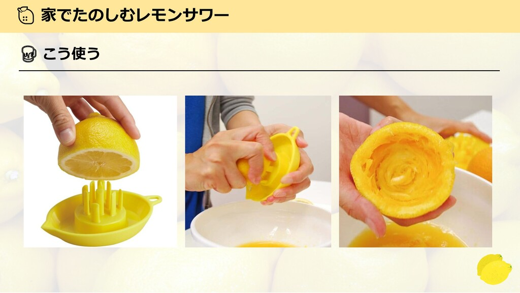 家でたのしむレモンサワー  こう使う