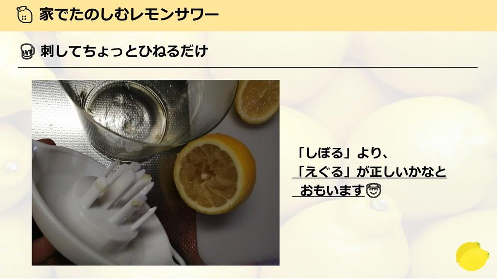 家でたのしむレモンサワー  刺してちょっとひねるだけ 「しぼる」より、 「えぐる」が正しいか...
