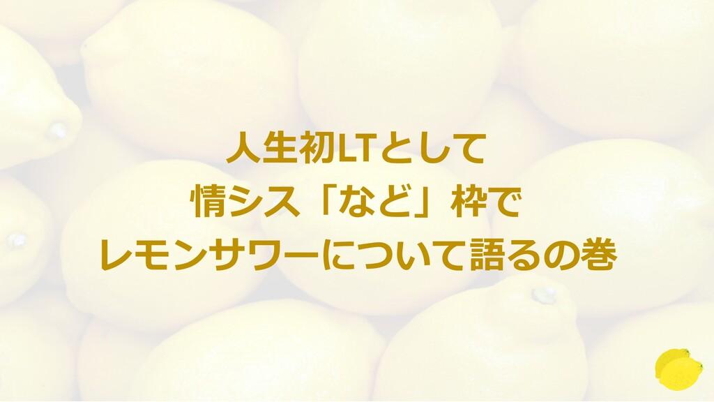 人生初LTとして 情シス「など」枠で レモンサワーについて語るの巻